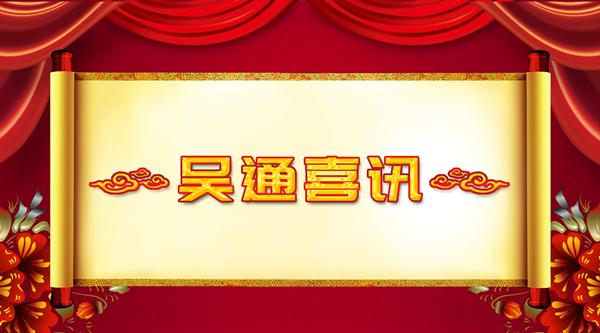 喜訊(xun) 吳通控股集團以第一名身(shen)份 再次(ci)成功中標中國移動集束跳線(xian)集采項目